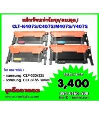 หมีกพิมพ์ Samsung CLP-320(ครบชุด4สี)