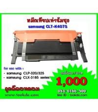 หมึกเทียบเท่า samsung CLT-K407S