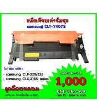 หมึกเทียบเท่า samsung CLT-Y407S