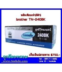 brother TN-240BK หมึกเทียบเท่า