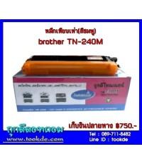 ฺBrother TN-240M หมึกเทียบเท่า