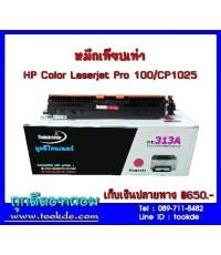 หมึกสีชมพู HP CE313A ชนิดเทียบเท่า