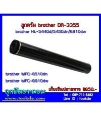 brother DR-3355 ลูกดรัม