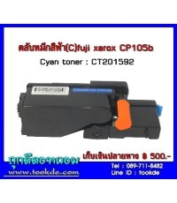 หมึกสีฟ้า Fuji xerox CP-105b/205
