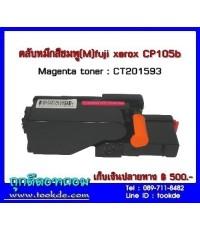 หมึกสีชมพู Fuji Xerox CP-105b/205