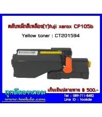 หมึกสีเหลือง Fuji xerox CP-105b/205
