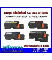 หมึกพิมพ์ fuji xerox CP-105b ครบชุด4สี(BK/C/M/Y)