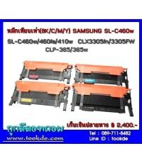 หมึกพิมพ์ครบชุด 4สี samsung CLP-365W