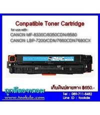 Canon CArttridge-418C หมึกสีฟ้าชนิดเทียบเท่า