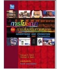 การโฆษณาและการส่งเสริมการตลาด -IMC/Advertising & Promotion-IMC