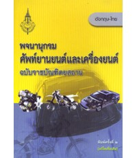 พจนานุกรมศัพท์ยานยนต์และเครื่องยนต์ ฉบับราชบัณฑิตยสถาน ISBN9789749588741