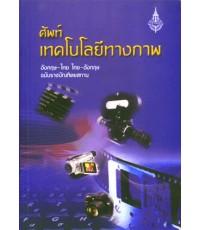 ศัพท์เทคโนโลยีทางภาพ อังกฤษ-ไทย ไทย-อังกฤษ ฉบับราชบัณฑิตยสถาน 9749588428