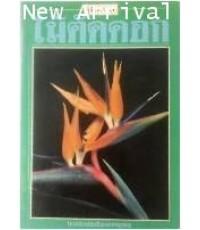 คู่มือการปลูกไม้ตัดดอก ISBN9789749211779