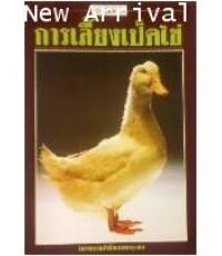 ความรู้เกี่ยวกับการเลี้ยงเป็ดไข่ ISBN9789749003077