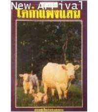 คู่มือการเลี้ยงโคกำแพงแสน ISBN 9789749361030