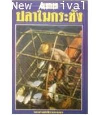 คู่มือการเลี้ยงปลาในกระชัง ISBN9789749044001