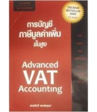 การบัญชีภาษีมูลค่าเพิ่ม ISBN 9786167140070
