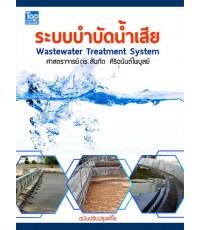 ระบบบำบัดน้ำเสีย (Wastewater Treatment System) ISBN9786162820168 (ปกแข็ง)