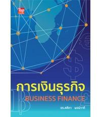 การเงินธุรกิจ (Business Finance) ISBN9786162820359