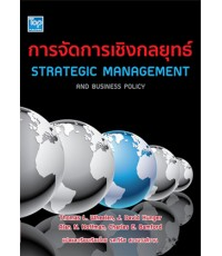 การจัดการเชิงกลยุทธ์ (Strategic Management and Business Policy) ISBN9786162820410