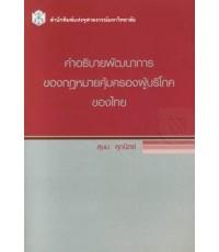 คำอธิบายพัฒนาการของกฎหมายคุ้มครองผู้บริโภคของ ไทย  ISBN  9789740327660
