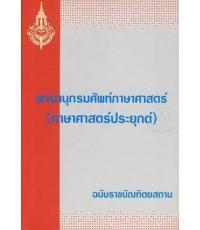 พจนานุกรมศัพท์ภาษาศาสตร์(ภาษาศาสตร์ประยุกต์) พิมพ์ครั้งที่ 1  ISBN  9786167073101