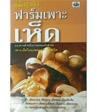 คู่มือธุรกิจ ฟาร์มเพาะเห็ด (ปกแข็ง) ISBN 9789742352448