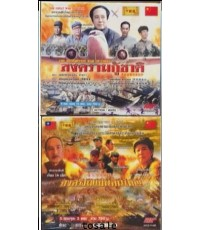 Set VCDหนังจีนชุดสงครามกู้ชาติ+สงครามแผ่นดินใหญ่(ของแท้) 10 แผ่น