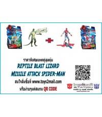 THE AMAZING SPIDER-MAN : แพคคู่สุดคุ้ม REPTILE BLAST LIZARD + MISSILE ATTACK SPIDER-MAN รุ่น 3.75 นิ