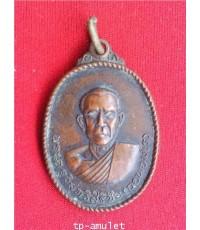 เหรียญหลวงพ่อออนวัดสว่างบูรพา