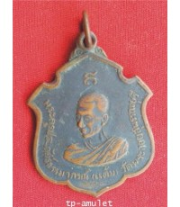 เหรียญหลวงพ่อแต้มวัดพระลอยรุ่นแรกปี11