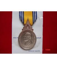 เหรียญที่ระลึก ครองราชย์ครบ 60 ปี ปี 2549