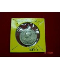 เหรียญพระราชทานลูกเสือ ปี 2506
