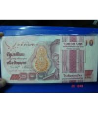 ธนบัตร ราคา 100 บาท ร.9  (ยกแหนบ)