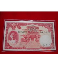 ธนบัตร ร.9 ราคา 100 บาท แบบ 9 ( วิวัฒนไชย - เล้ง )