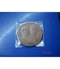เหรียญทองแดง 7 ซ.ม. 100 ปี ผดุงครรภ์