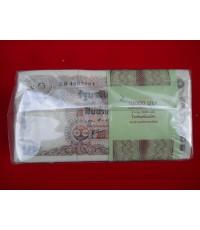 ธนบัตร ร.9 ราคา 10 บาท จำนวน 1 ลูก ( 10 แหนบ )