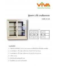 ตู้บานเปิดกระจก รุ่น VC-A9 ตู้ 4 ฟุต