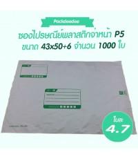 ซองพลาสติกไปรษณีย์จ่าหน้า P5 ขนาด 43x50+6 จำนวน1000ใบ