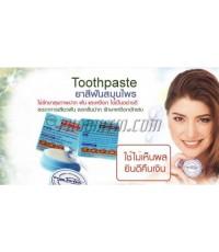ยาสีฟัน ภูมิพฤกษา15 (25 กรัม)