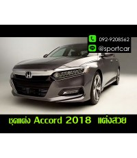 ชุดแต่ง Accord G10 2019 2020 สเกิร์ตรอบคัน ฮอนด้า แอคคอร์ด2019 honda accord แต่งสวย ใหม่ล่าสุด