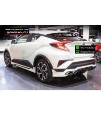 ชุดแต่งCHR ทรงModelista ซีเอชอาร์ แต่งสวย Toyota CHR 2018 สเกิร์ตแต่ง พร้อมติดตั้ง