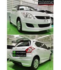 ชุดแต่ง Suzuki Swift 2012 2014 2015 ทรง X-ite [ชุดแต่ง ซูซูกิ สวิฟ ราคาถูก] ชุดแต่ง Swift