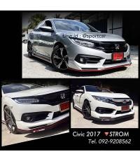 ชุดแต่งCivic FC 2016 2017 2018 สเกิร์ตรอบคัน ทรง STROM สเกิร์ตซีวิค แต่งสวย