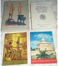 หนังสือเกี่ยวกับประเทศ EGYPTE