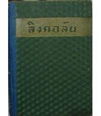 ลิงคอล์น /  เดล คาร์เนกี เขียน  ส่วนคุณอาษา ขอจิตต์เมตต์ แปล