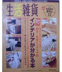 อุปกรณ์ตกแต่งบ้าน ภาคญี่ปุ่น