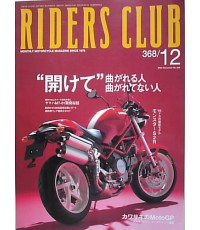 RIDERS CLUB / MOTORCYCLE MAGAZINE