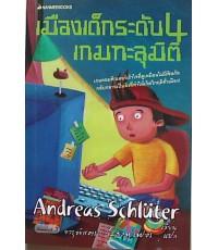 เมืองเด็กระดับ 4 เกมทะลุมิติ / Andreas Schluter เีขียน / จารุพัสตรา ไมฮอฟเฟอร์ แปล