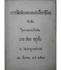 การเสียดินแดนของชนเชื้อชาิติไทย